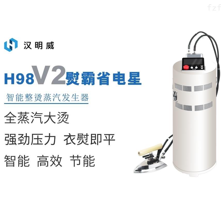 汉明威H98V2服装厂节能熨烫一体机
