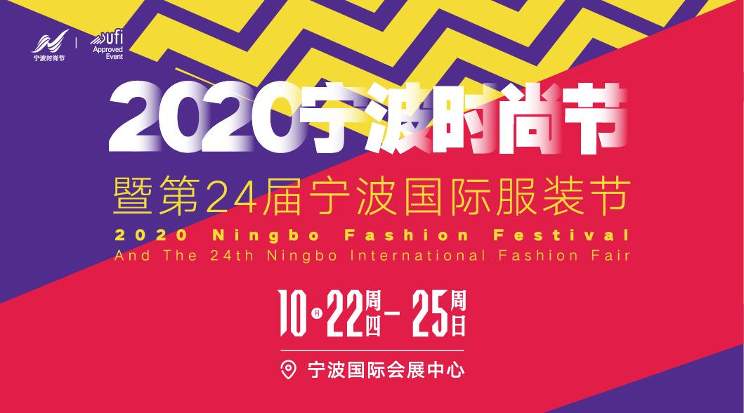 2020中国(宁波)服装智能设备展览会